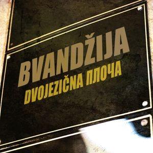 BVANDŽIJA - Dvojezična Ploča LP
