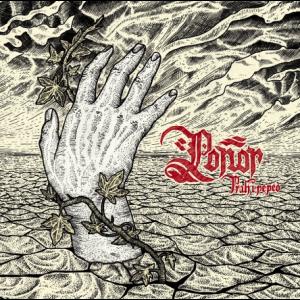 PONOR - Prah I Pepeo LP